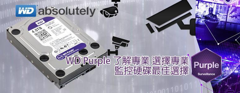 [XF] WD Purple 了解專業 選擇專業 - 監控硬碟最佳選擇