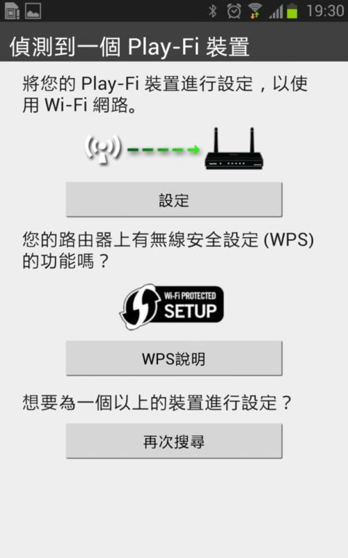 [XF]讓phorus PS1無線喇叭與phorus PR1無線接收器提升你的無線生活與音樂享受