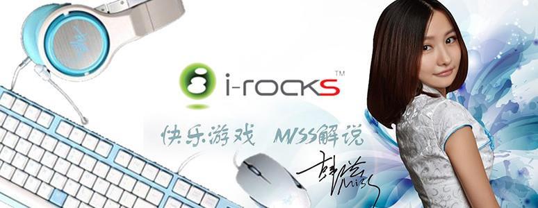 水藍色絕美組合 i-Rocks MISS套裝