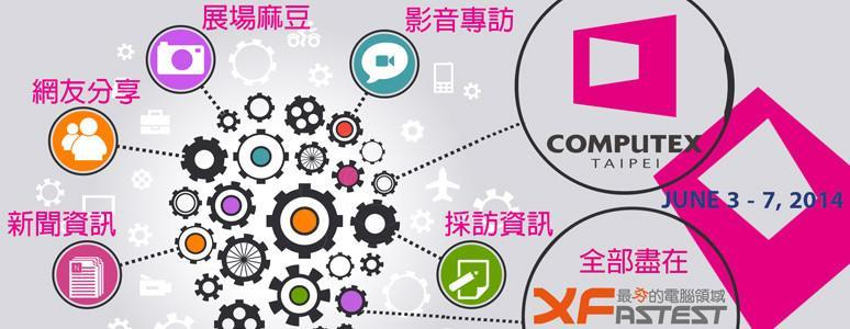 最完整的 Computex Taipei 2014 台北國際電腦展報導