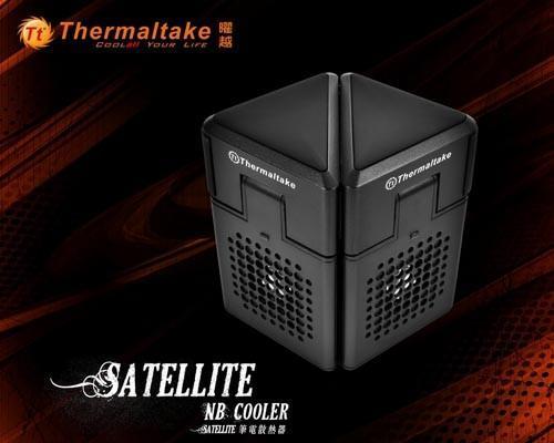 曜越推出Satellite便攜式筆電散熱器 完美散熱聽覺饗宴 同步擁有