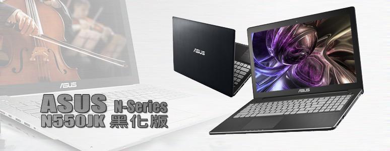 [開箱] ASUS 無與倫比 15.6 聲籟高效能 N550JK 黑化版