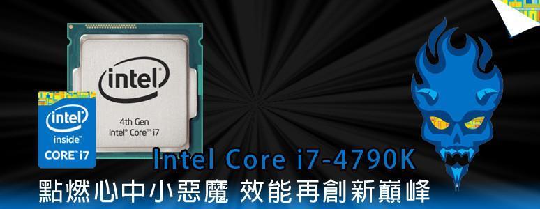 [XF] 點燃心中小惡魔 效能再創新巔峰 Intel Core i7-4790K評測