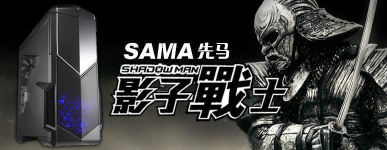 [XF] 規格夠水準、價格低廉的SAMA影子戰士 C/P值表現更出色!