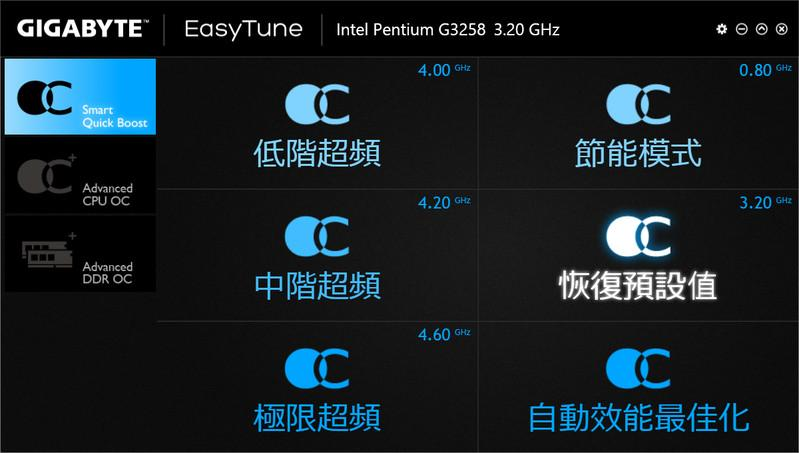 技嘉EasyTune 應用程式讓Intel® Pentium® 20週年紀念版超頻更輕鬆自在
