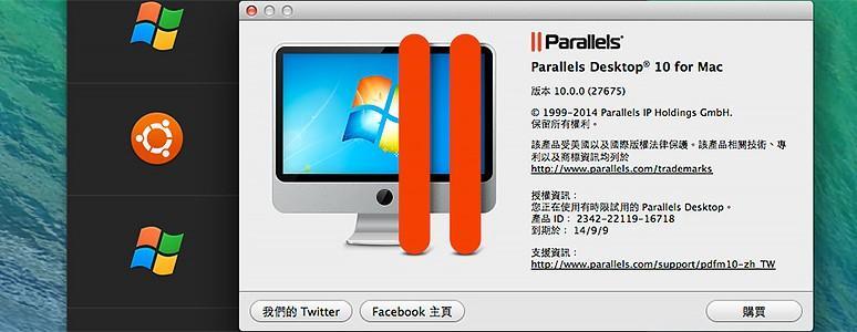 執行更快速並加入Yosemite設計的Parallels Desktop 10
