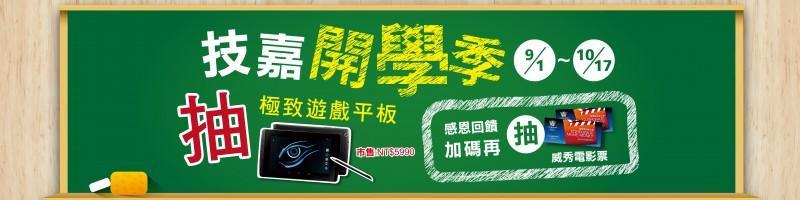 技嘉開學季促銷 買電競筆電抽7吋遊戲平板