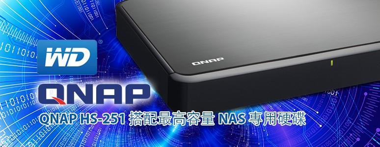 私密資料還是存在自家最安全,QNAP HS-251搭配最高容量NAS專用硬碟開箱實測