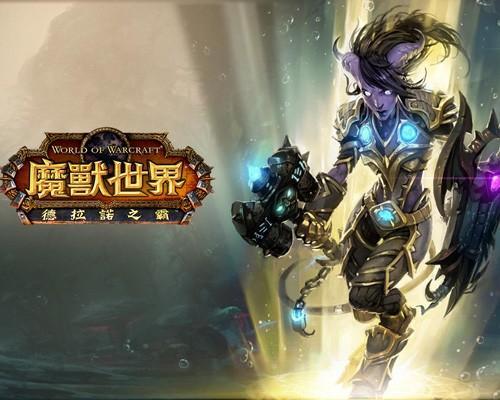 《魔獸世界:德拉諾之霸™》改版前夕「鋼鐵戰線」正式開戰