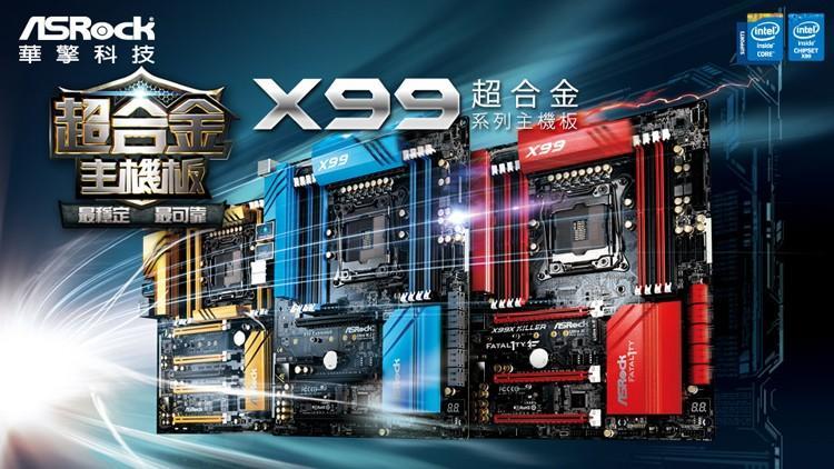 讓你遊戲無往不利Fatal1ty X99M Killer主機板–Asrock 華擎科技