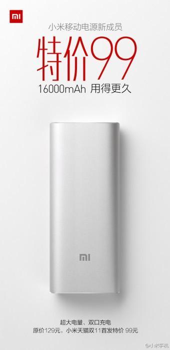 沒有最長,只有更長,小米發布16000mAh行動電源