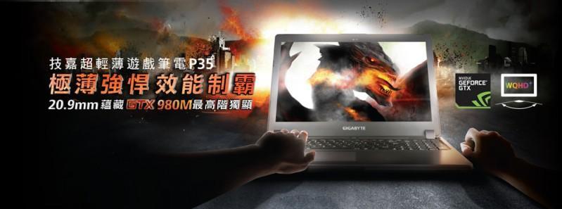 史上最強15吋電競筆電!技嘉P35X強勢登場