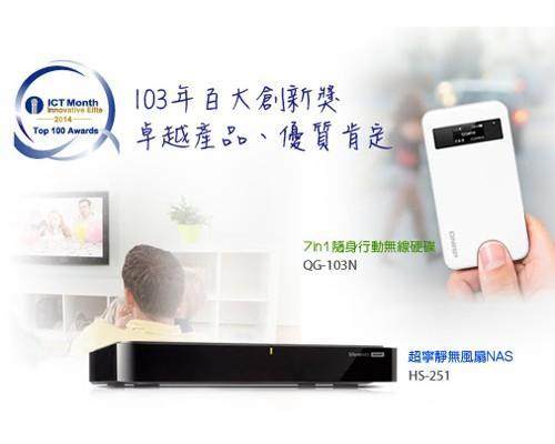 歡慶 NAS 產品榮獲 103 年資訊月百大創新獎,威聯通推出 「NAS 舊換新」活動