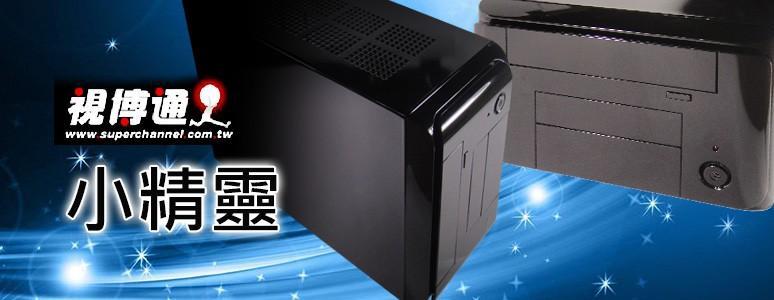 [XF] 小機殼新選擇-視博通SuperChannel小精靈開箱