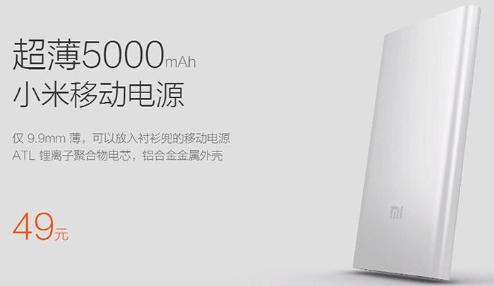 小米推出9.9mm超薄移動電源:5000mAh鋰聚合物電芯,依然49元