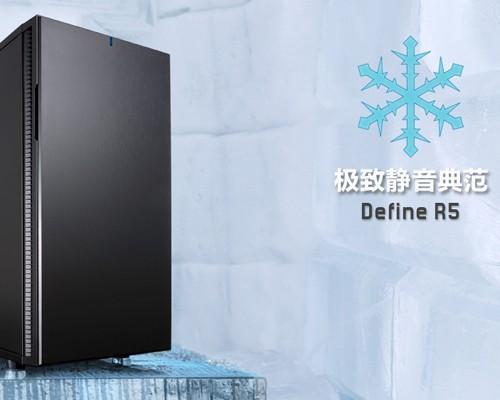 極靜的完美典範Fractal Design Define R5正式登場!