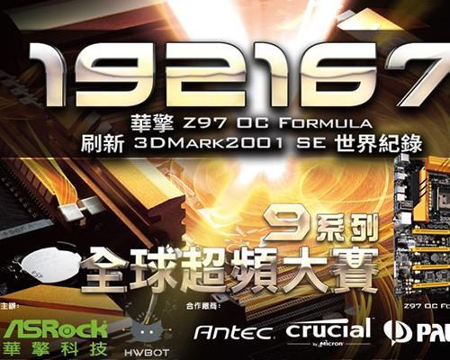 華擎9系列全球超頻大賽 總成績揭曉,Z97 OC Formula刷新3DMark2001 SE世界紀錄