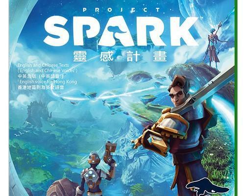 Project Spark《靈感計畫》中文版12/5在台上市 數位版免費下載