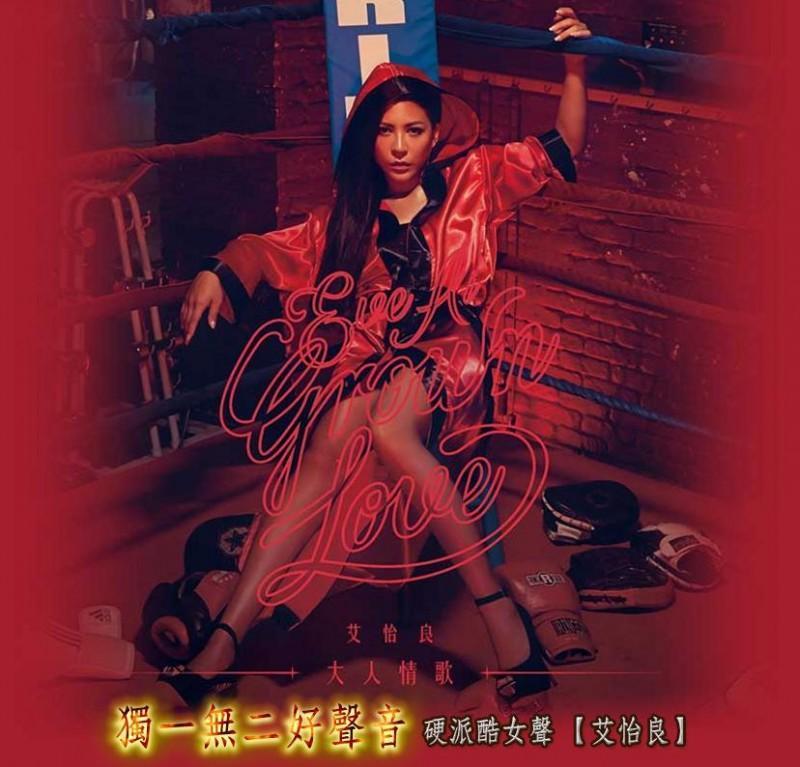 《唯舞獨尊3》硬派酷女聲「艾怡良」登場,好禮天天十倍奉還!