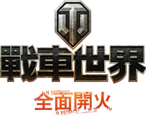 《戰車世界:閃擊戰》Android釋出,跨iOS平台的遊戲體驗