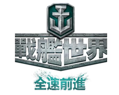 Wargaming宣布為即將發布的海軍戰鬥遊戲《戰艦世界》舉行搶先測試活動