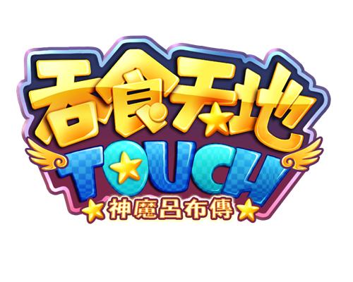 《吞食天地TOUCH 3神魔呂布傳》隆重改版強打國際牌