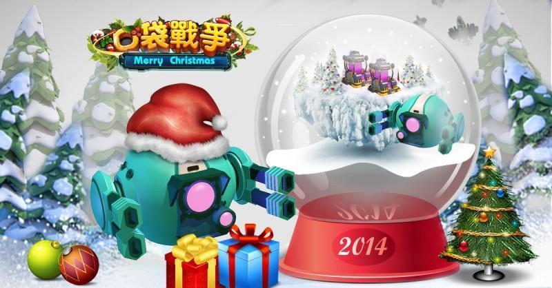 《口袋戰爭》2.0速報!搭配聖誕節全新上市!
