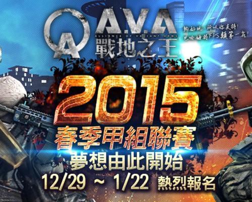 《A.V.A 戰地之王》2015春季甲組聯賽開放報名 總獎金超過65萬