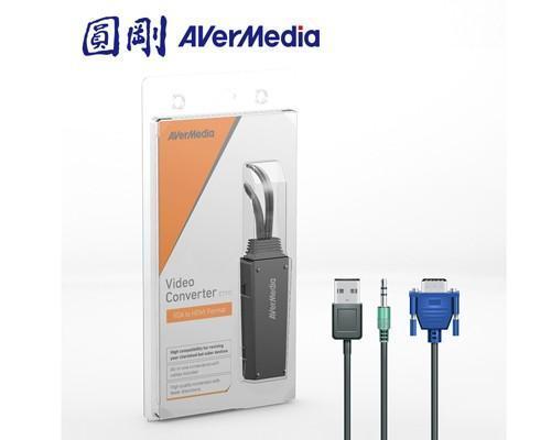 圓剛訊號轉換器幫您輕鬆轉換影音或遊戲訊號為HDMI輸出