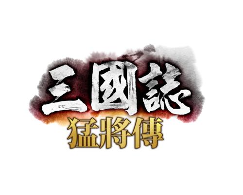 猛將出招打撲克 化身三國謀略家!網龍聯運手遊《三國誌猛將傳》12/30正式上線!