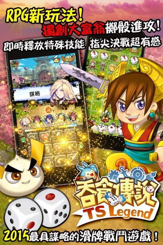 《吞食天地2online》搶戰手遊市場 進擊再創RPG手遊《吞食傳說》!