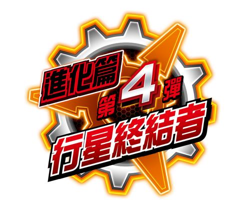 《機甲英雄》進化篇第4彈登場!《lativ》獨家聯名T恤推出!