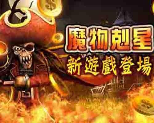《炫轉樂園Slots Paradise》最新主題機台「魔物剋星」,一月火熱登場!
