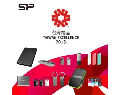 狂賀!!!SP廣穎電通業界最高 榮獲10座『 2015台灣精品獎 』 十全十美 閃耀精品