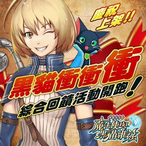 挑戰機智極限 《問答RPG 魔法使與黑貓維茲》繁體中文Android版正式上架