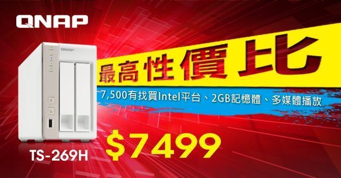 QNAP NAS TS-269H 性價比最高,7,500有找:買Intel平台、2GB記憶體、多媒體播放