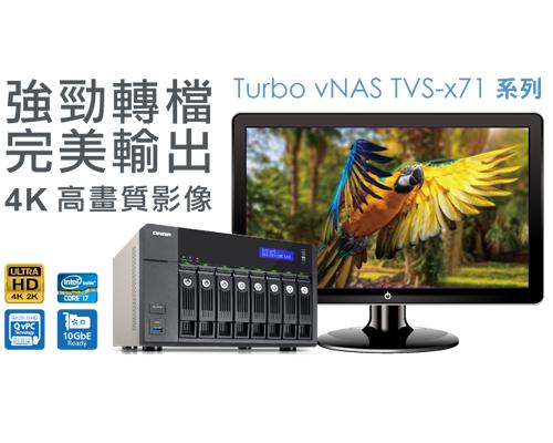 威聯通發布TVS-x71 系列 Turbo vNAS, 一次滿足 4K 高畫質影片轉檔及播放