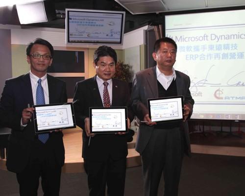 台灣微軟與東遠精技攜手合作 以ERP拓展企業營運版圖
