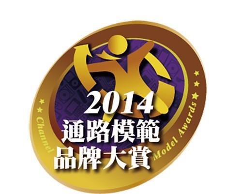 全漢電源榮獲2014光華購物嘉年華「通路模範品牌獎」