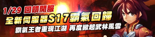 《武鬥乾坤》儲值退還 全新S17「霸氣回歸」感恩開服