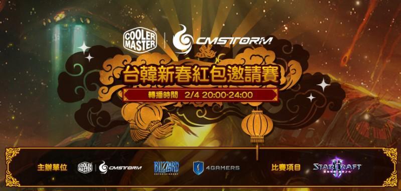 Cooler Master、台灣暴雪、4Gamers 一起舉辦「CM台韓新春紅包邀請賽」