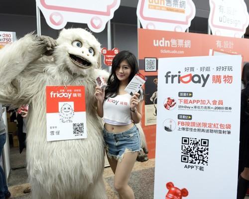 friDay購物首度參加台灣網購節 現場千元紅包大放送 過年+情人節雙優惠 甜蜜羊年樂享購