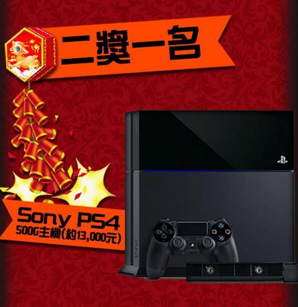 X行動推出「羊年大吉」改版,2月線上獎金賽熱烈報名中