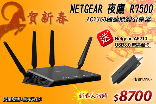 買NETGEAR R7500無線分享器就送無線網卡