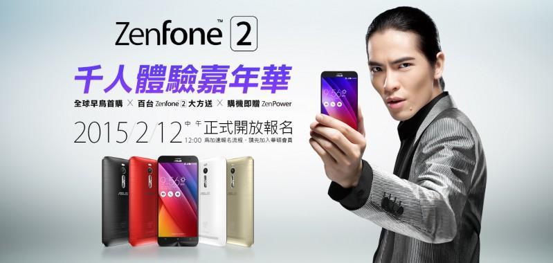 ASUS ZenFone2 千人體驗嘉年華報名即將開始,中南部消費者也有份! 親臨現場就可抽ZenFone2喔!