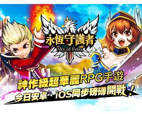 神作級超華麗RPG手遊《永恆守護者》雙平台同步公測上線!
