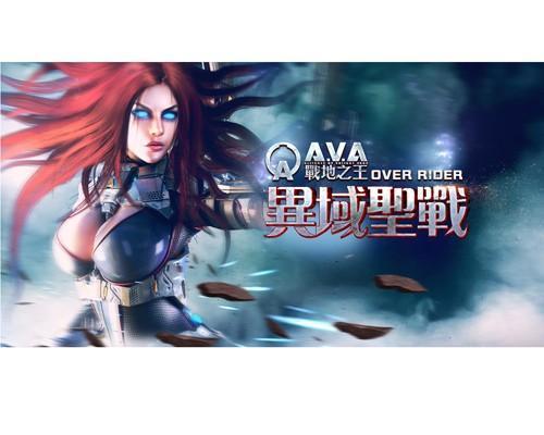 《A.V.A 戰地之王》最強異軍來襲 「異域聖戰」即日開戰