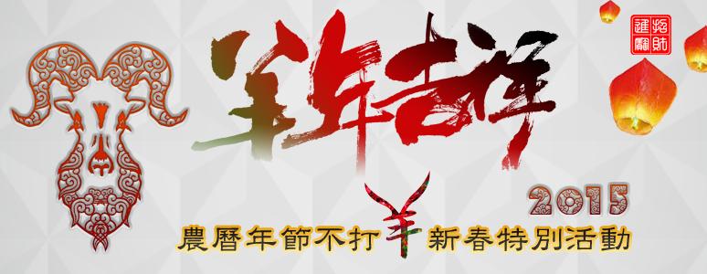 XFastest 2015 農曆羊年新春活動 - 年初二回門是喜