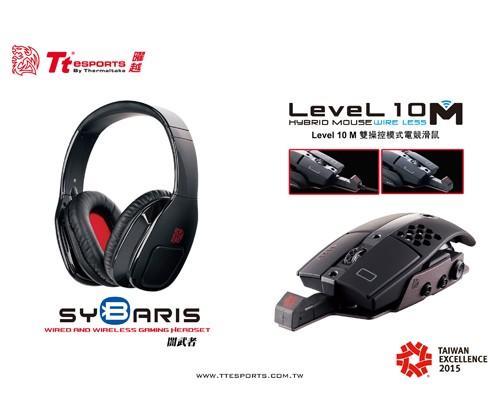 曜越Tt eSPORTS 《Level 10 M有無線 雙模式電競滑鼠》&《闇武者SYBARIS 雙模式耳機》榮膺「2015...