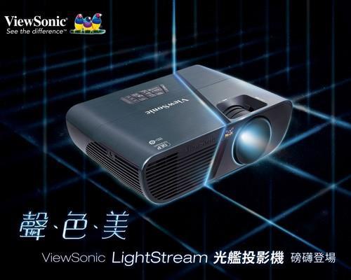 ViewSonic 全新首作光艦投影機旗艦系列 聲色美帶動新一代投影機潮流 經典再進化 創造無...